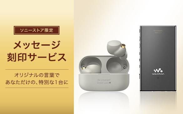 ソニーストアオリジナルの「メッセージ刻印サービス」対象商品にウォークマン「NW-ZX500シリーズ」が追加!