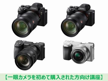 使い方基本講座 一眼カメラを初めて購入された方向け講座