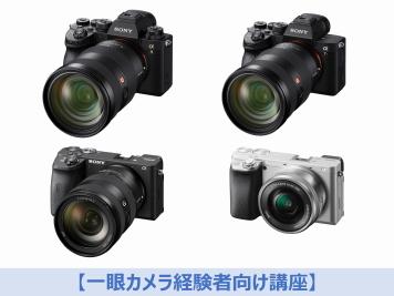 使い方基本講座 一眼カメラ経験者向け講座