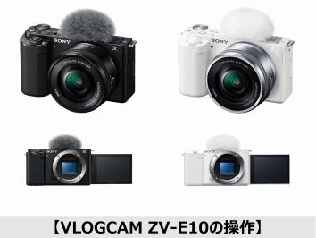 使い方基本講座 VLOGCAM ZV-E10の操作