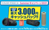 ソニーの「ワイヤレスポータブルスピーカー Summerキャンペーン2021」購入期間2021年9月21日まで。