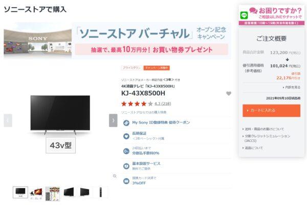 2020年発売の4K液晶ブラビア X8500Hシリーズ「KJ-43X8500H」価格改定