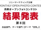 ソニーマーケティング主催の月例オープンフォトコンテスト第8回結果発表