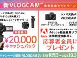 最大2万円のキャッシュバック「新VLOGCAM発売記念キャンペーン」10月3日(日)まで
