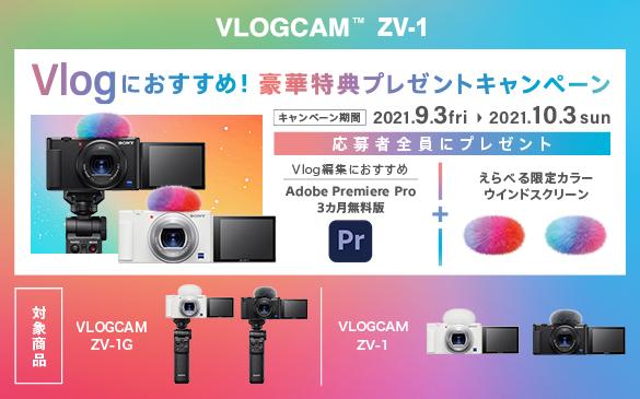 VLOGCAM ZV-1 対象の「Vlogにおすすめ!豪華特典プレゼントキャンペーン」10月3日(日)まで