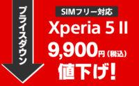 Xperia SIMフリー