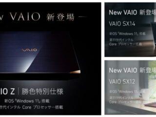 進化をしたVAIO Z / VAIO SX14 / VAIO SX12の2021年モデル登場!