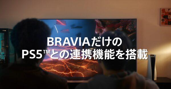 BRAVIA XRシリーズだけの「PS5」との連携機能を搭載するアップデートを2022年1月末日まで開始予定。