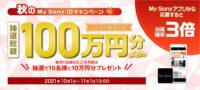 秋のMy Sony IDキャンペーン