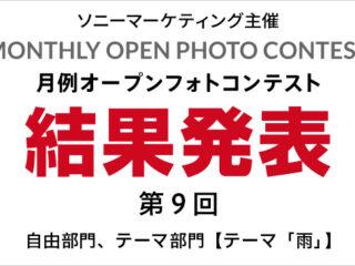 ソニーマーケティング主催の月例オープンフォトコンテスト第9回結果発表