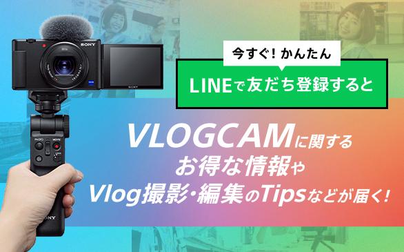 LINEで友だち登録すると、VLOGCAMのお得な情報やVlog撮影・編集のTipsなどが届くキャンペーン